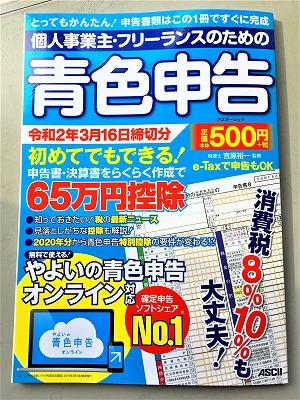 f:id:makiyagaku:20200204223108j:plain