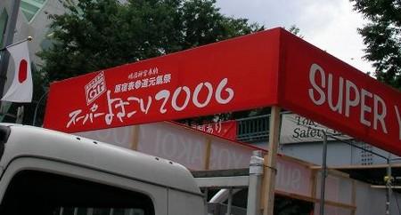 スーパーよさこい2006