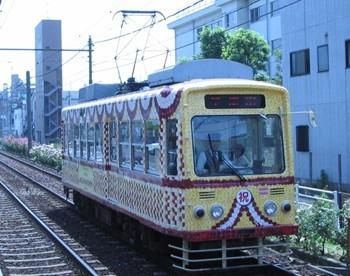 花電車 1(荒川遊園前)