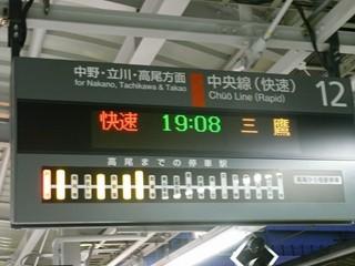 三鷹行き@新宿10番