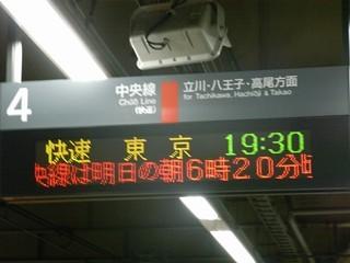 東京行き@三鷹4番