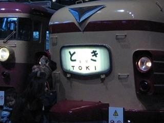 ときHM(展示車両)