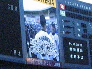 選手出迎えの最後は小宮山投手