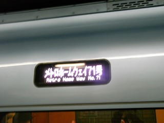 MSE列車名表示