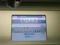 30000系車内LCDモニタ