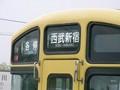 西武2000N系新幕(各停)幕中心