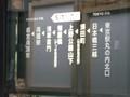 都営バス[S-01]系統表示