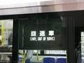 都営バス[S-01]回送表示