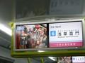 都営バス[S-01]車内モニタ2