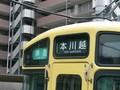 西武2000N系新幕(準急)幕中心