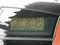 行先表示 新線池袋(東京メトロ10000系)
