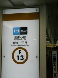 新宿3丁目 副都心線サイン