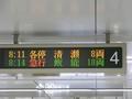 [副都心線]新宿3丁目 行先表示北行