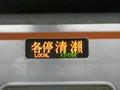 [副都心線]東京メトロ7000系[各停 清瀬]側面表示