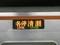 東京メトロ7000系[各停|清瀬]側面表示