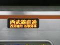 [副都心線]東京メトロ7000系[西武線内各駅停車]側面表示