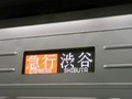 [副都心線]東武9050系[急行 渋谷]側面表示