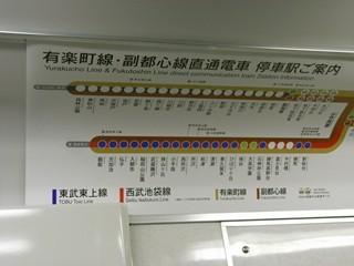 車内路線図(小竹向原以西)