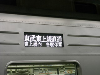 東武9050系[東上線内各駅停車]