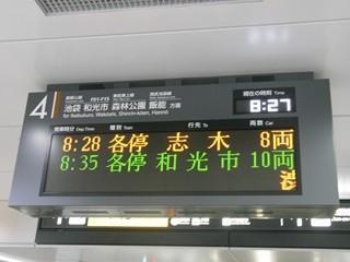 渋谷行先表示1 830頃