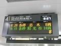 [副都心線]渋谷行先表示1 830頃