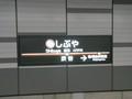 [副都心線]壁面駅名標