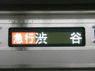 西武6000系[急行|渋谷]側面表示