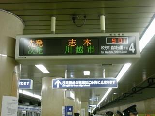 行先表示と8両停止位置表示
