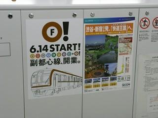 小竹向原3番ホーム ホームゲート広告