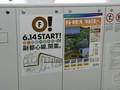 [副都心線]小竹向原3番ホーム ホームゲート広告