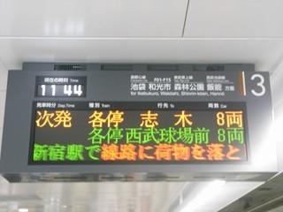渋谷 行先表示2 1140過ぎ