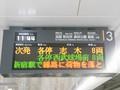 [副都心線]渋谷 行先表示2 1140過ぎ