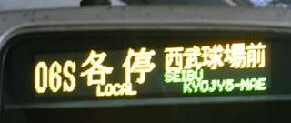 東京メトロ7000系 西武球場前行先表示