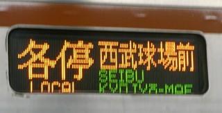 東京メトロ7000系 西武球場前側面表示