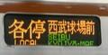 [副都心線]東京メトロ7000系 西武球場前側面表示