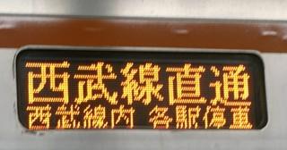 東京メトロ7000系 西武線直通表示