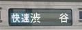 [副都心線]西武6000系[快速|渋谷]側面表示