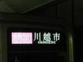[副都心線]東武9000系通勤急行表示