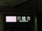 東武9000系通勤急行表示