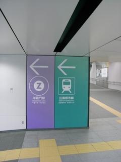 渋谷駅構内サイン1
