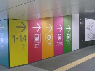 渋谷駅構内サイン2