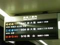 品川発車表示板1