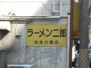 京急川崎店看板