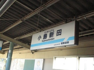 小島新田駅名標