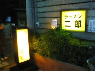 府中店店舗入口