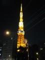 [イルミネーション]東京タワー(赤羽橋より)