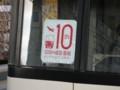 京急空港直結10周年ステッカー