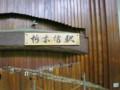 新木場駅 木材での駅名表示