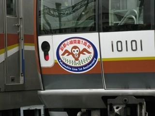 東京メトロ10000系10101FHMステッカー