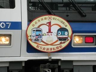 西武6000系6107FHMつき